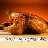 Блюда из курицы - кулинария