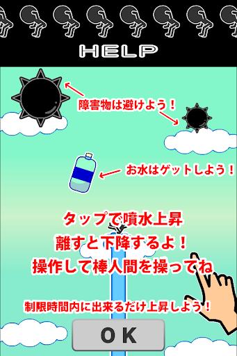 玩休閒App 噴水ジャンピング免費 APP試玩