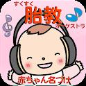 すくすく胎教オーケストラ~妊婦さんNO.1赤ちゃん名づけ公式