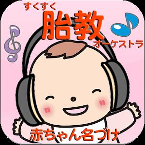 すくすく胎教オーケストラ 醫療 App LOGO-APP開箱王