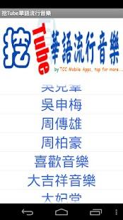 挖Tube華語流行音樂