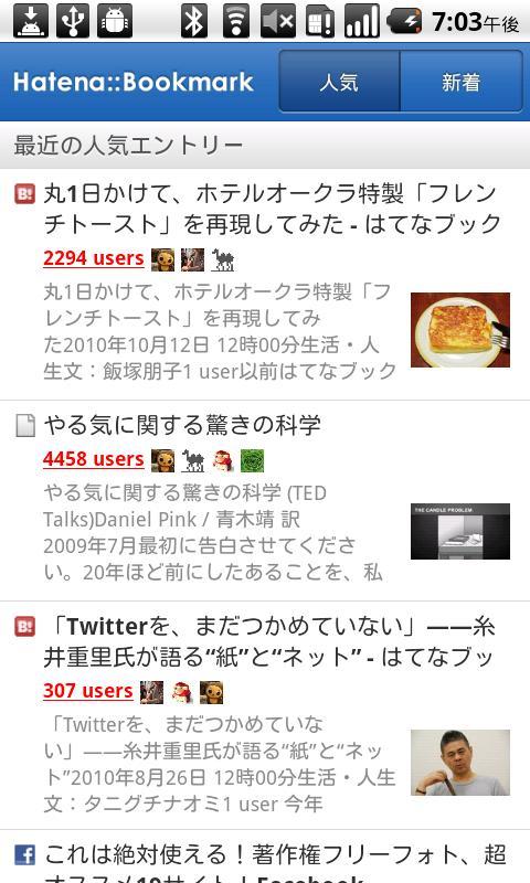 はてなブックマーク - screenshot