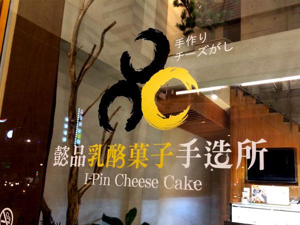 懿品乳酪菓子手造所清水茶食