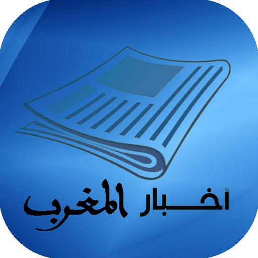 أخبار المغرب Akhbar Maroc LOGO-APP點子