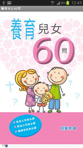 養育兒女60問
