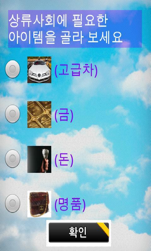 상류사회로 갈 확률테스트 - screenshot