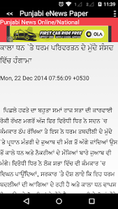 Punjabi eNews Paper screenshot 3