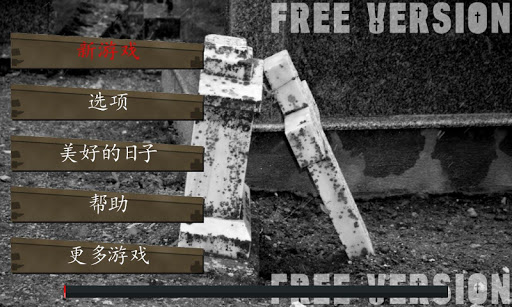 拼图坟场II免费