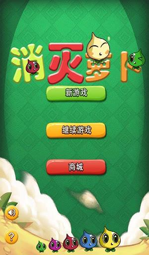单机游戏钻石迷情 免費玩休閒App-阿達玩APP - 首頁