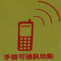 百岳手機訊號 icon