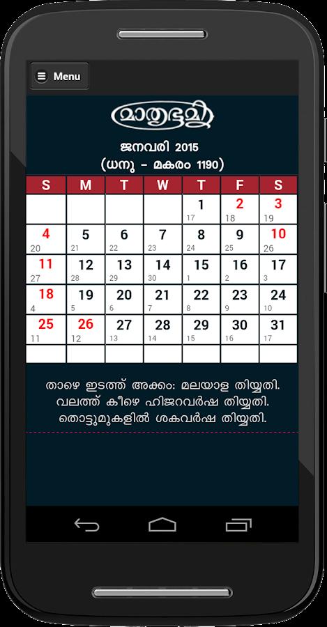 Mathrubhumi Calendar App 2015 | Search Results | Calendar 2015