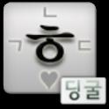 딩굴 한글 입력기 2.1용베타 dingul hangul logo