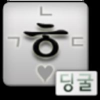 딩굴 한글 키보드 2.1용베타 dingul hangul 1.04