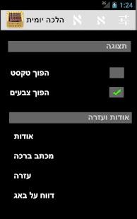 הלכה יומית לקהילות קודש תימן- screenshot thumbnail