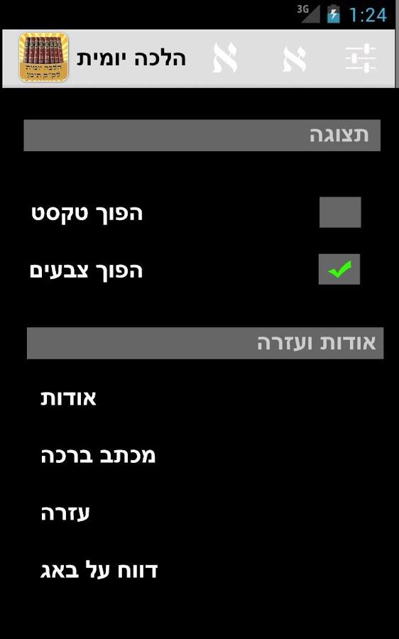 הלכה יומית לקהילות קודש תימן- screenshot