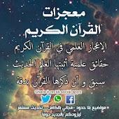 Miracles of َQuran