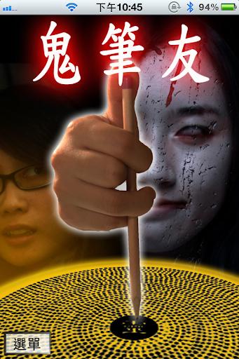 【免費娛樂App】鬼笔友上集简体版-APP點子