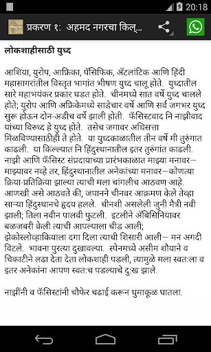 Bharatacha Shodh - Sane Guruji