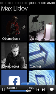 Max Lidov - Заново - screenshot thumbnail