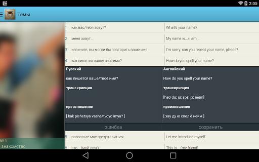 【免費教育App】Английский разговорник-APP點子