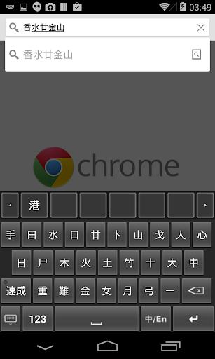 倉頡中文輸入法
