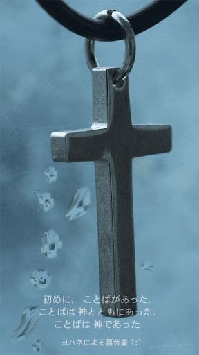 ヤソ 十字架 福音 _Japanese
