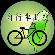 自行車朋友