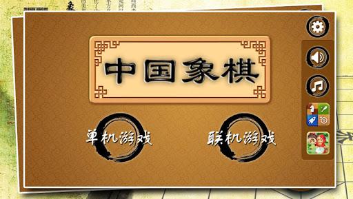Chinese Chess - Online  screenshots 9