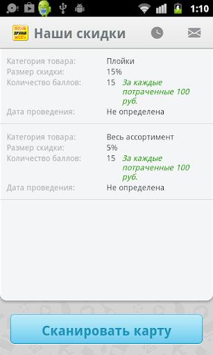 ДРУЗЬЯ ПАРТНЕРЫ