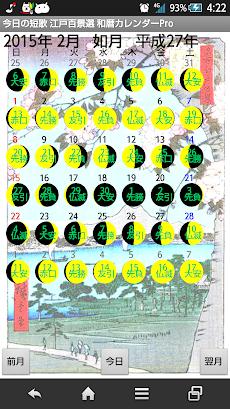 今日の短歌 名所江戸百景選 和暦カレンダーのおすすめ画像2