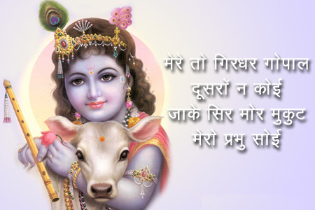 Happy Janamasthami !  IMAGES, GIF, ANIMATED GIF, WALLPAPER, STICKER FOR WHATSAPP & FACEBOOK