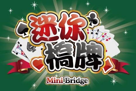 Mini Bridge- screenshot thumbnail
