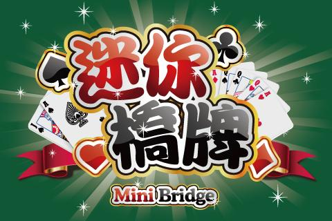 Mini Bridge- screenshot