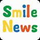 SmileNews(スマイルニュース)