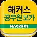 해커스공무원보카 - 공무원 공무원무료인강 공무원영어 icon