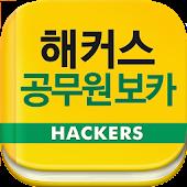 해커스공무원보카 - 공무원 공무원무료인강 공무원영어