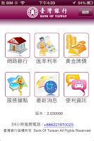 Screenshot of 臺灣銀行-網路銀行隨身版