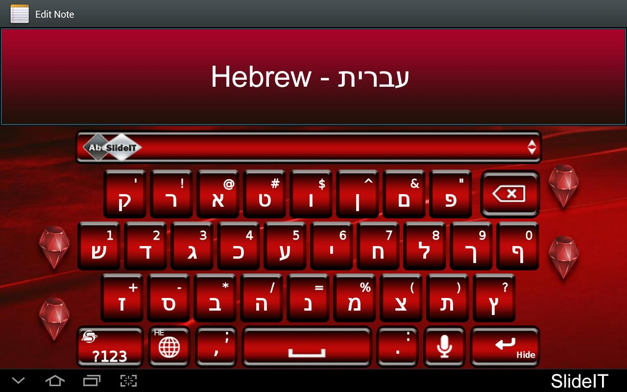 SlideIT Hebrew Pack - screenshot