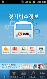 Free Download 경기버스정보 APK for Samsung