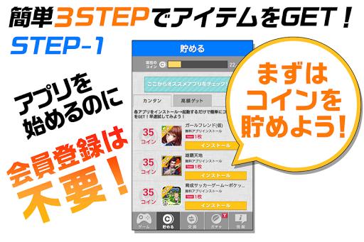 無料娱乐Appのゲーマーホイホイ/無料でゲームアイテムをGETしよう!!|HotApp4Game