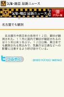 Screenshot of 気象・地震 最新ニュース
