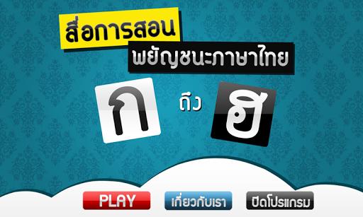 ฝึกอ่านไทย ก-ฮ Learning Thai