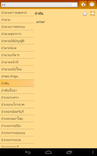 【免費書籍App】English Thai dictionary-APP點子