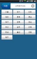Screenshot of 안심귀가 대리운전