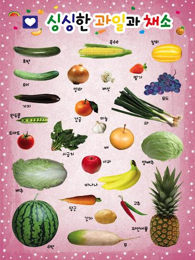 玩教育App|싱싱한 과일과 채소免費|APP試玩