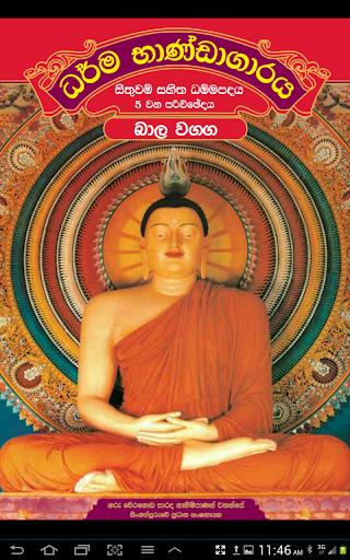 Dhammapada Sinhala Bāla-5