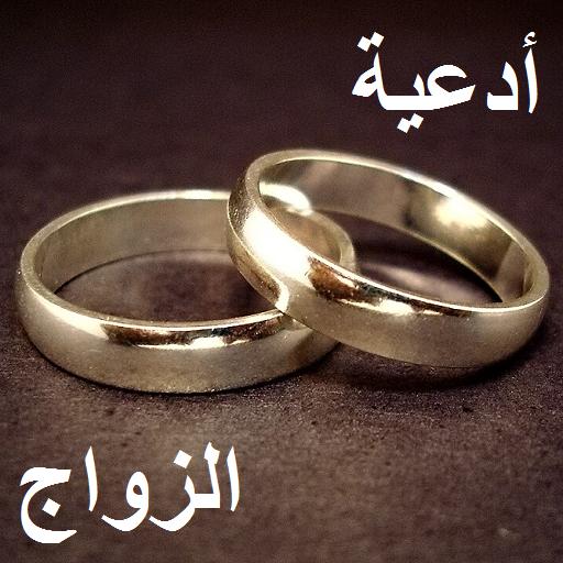 أدعية الزواج للعزاب والعازبات LOGO-APP點子