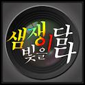 블로그, 빛 logo
