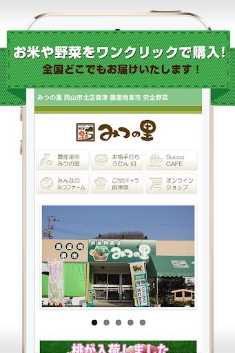 玩免費購物APP|下載みつの里 app不用錢|硬是要APP