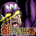 ワカモト&シリスギータ&リョーコ雑学語録deめざメロVol2 logo